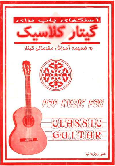 popmusic for classic guitar